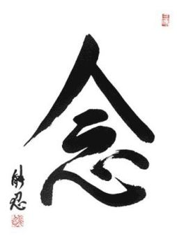 mindfulness kanji